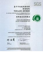 清新溫泉-台中市低碳旅館