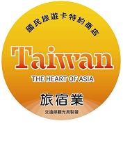 清新溫泉-國民旅遊卡 旅宿業