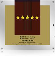 清新溫泉-五星級飯店標章